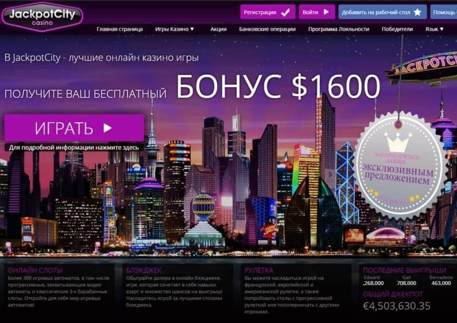 Visit Обзор казино JackpotCity
