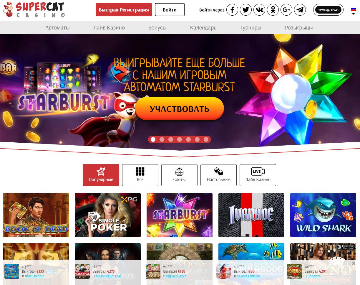 Visit Обзор казино SuperCat