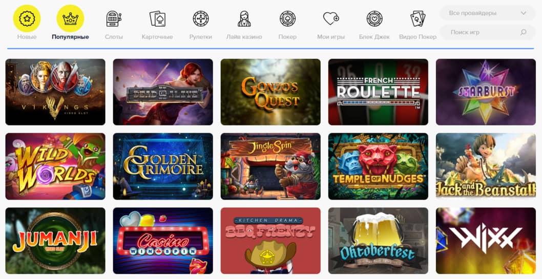 Игры онлайн-казино LightCasino