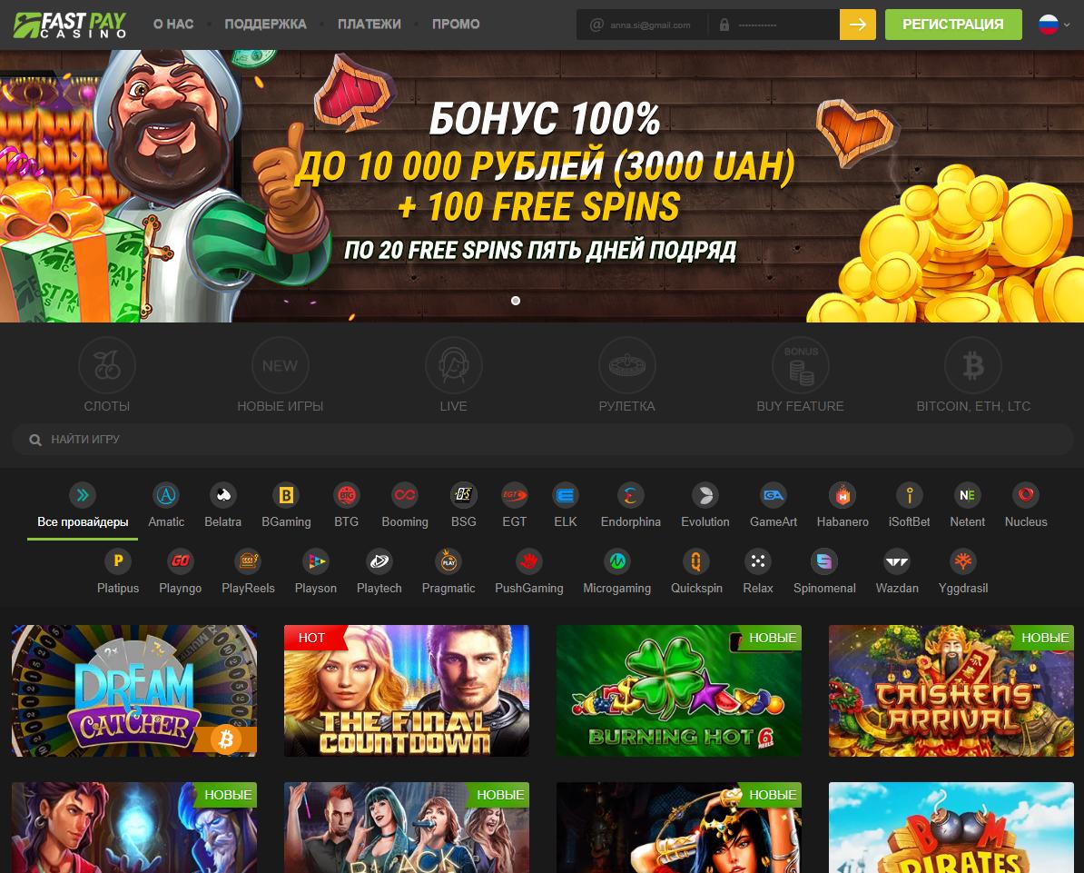 Visit Обзор казино Fastpay