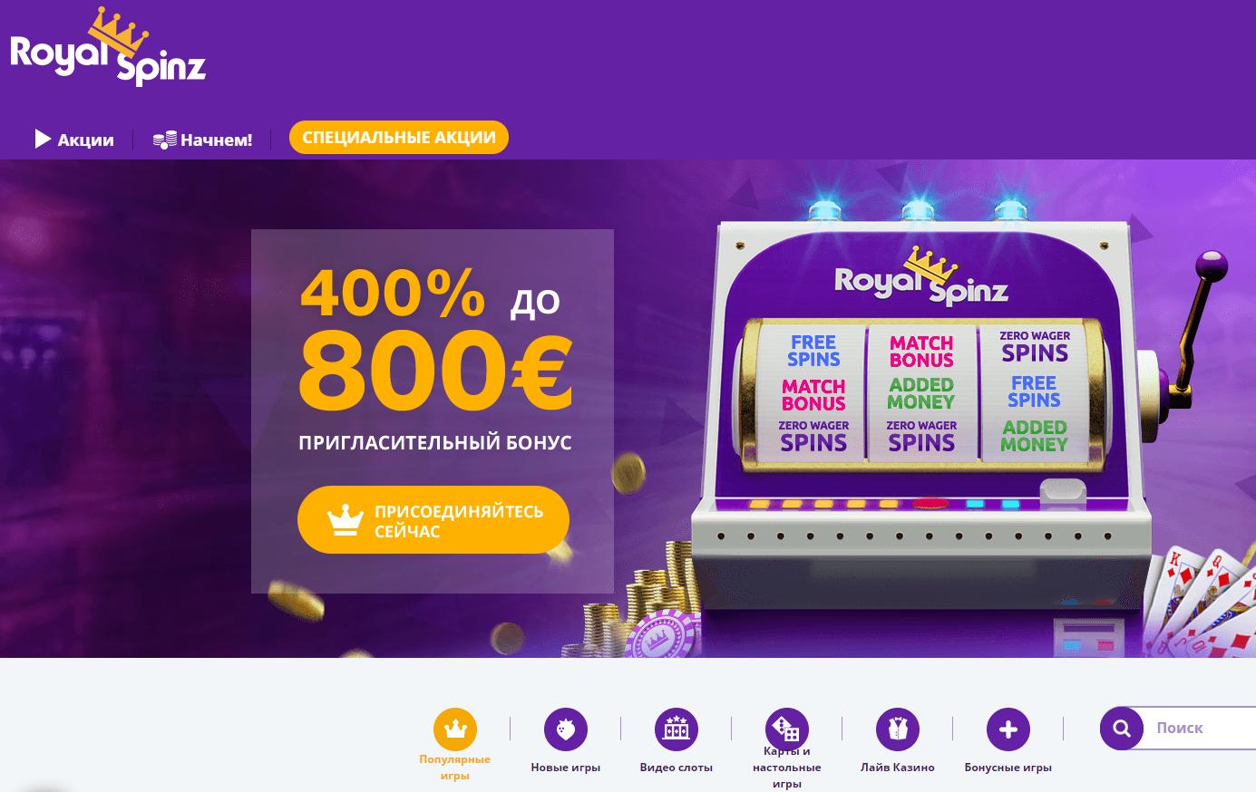 Visit Обзор казино RoyalSpinz