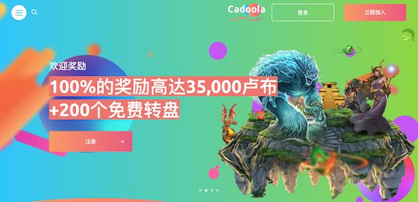 Visit Cadoola Casino