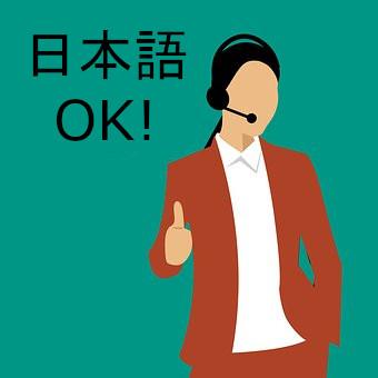 日本語カスタマーサポート