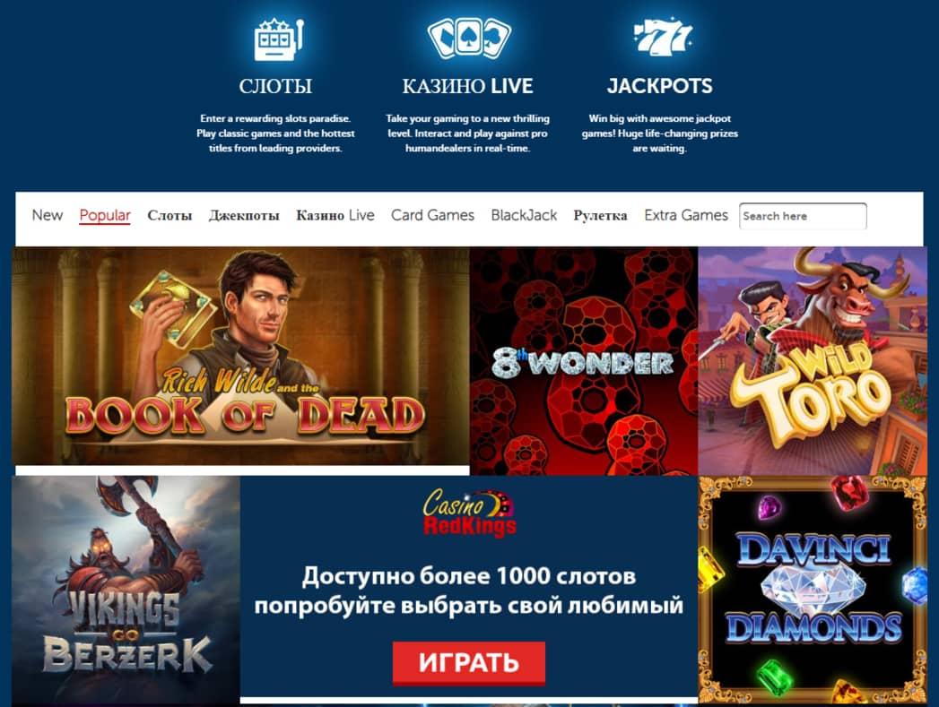 Игры онлайн-казино RedKings