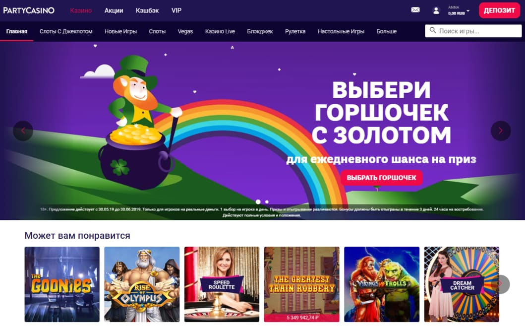 Visit Обзор казино PartyCasino