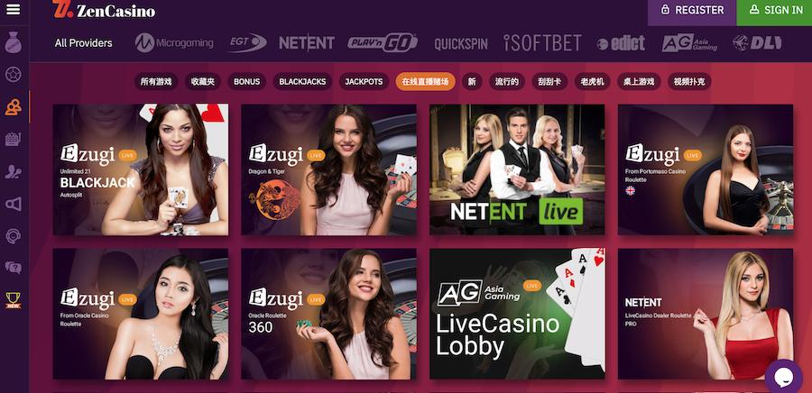 禪宗賭場(Zen Casino)的娱乐项目游戏选择