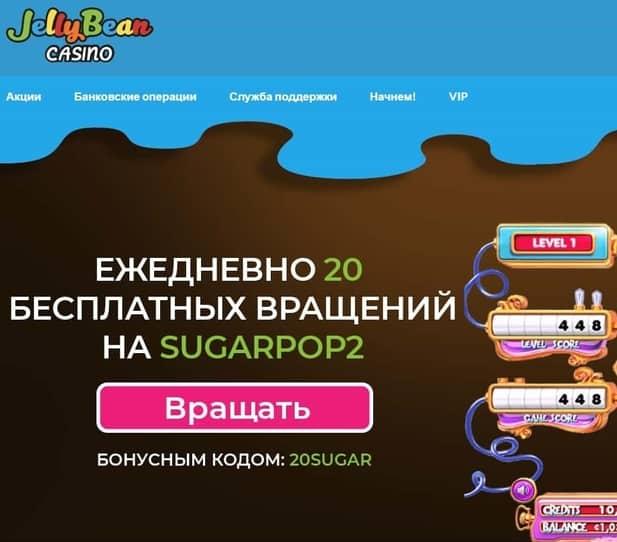Visit Обзор казино JellyBean