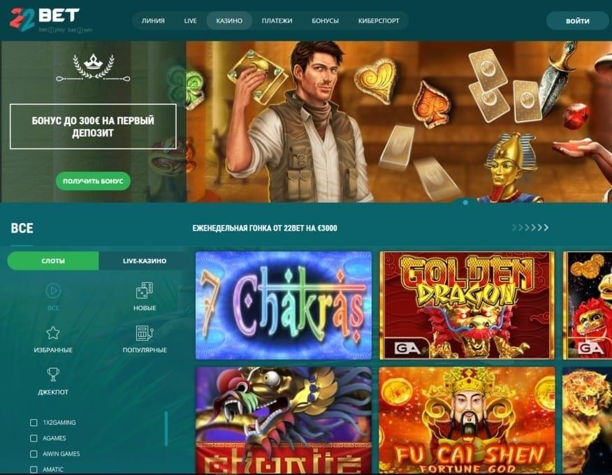 Visit Обзор казино 22BET