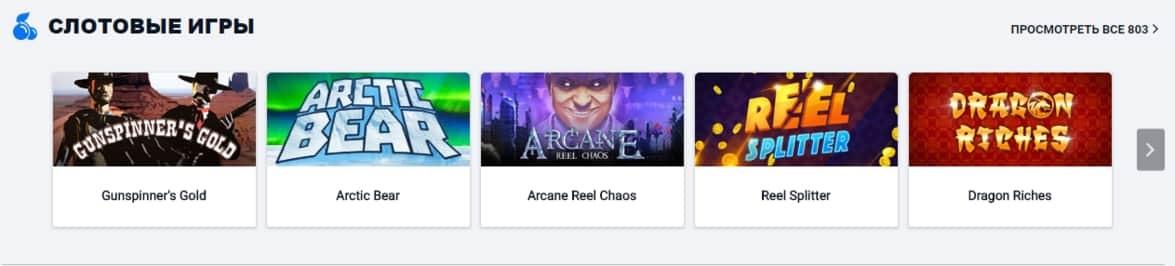 Онлайн-слоты казино Pinnacle
