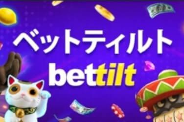 ベットティルト logo