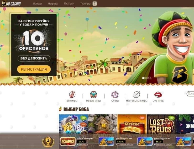 Visit Обзор казино Bob Casino