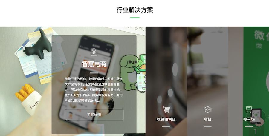 微信支付:日益流行的中文娱乐场支付选择