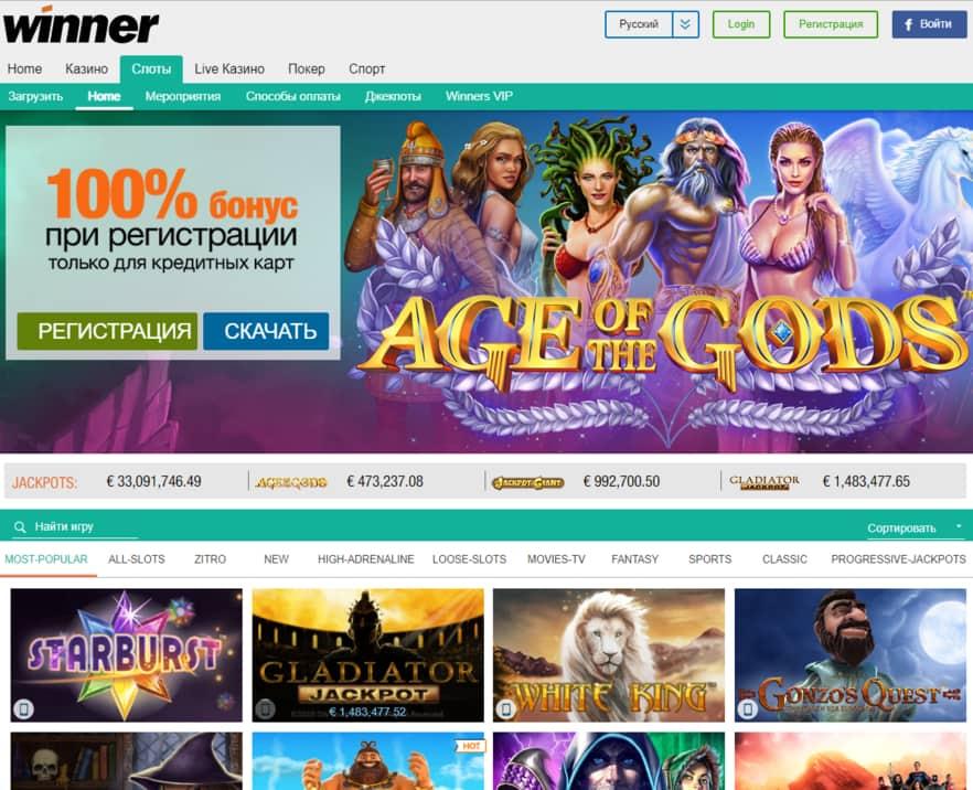 Visit Обзор казино Winner
