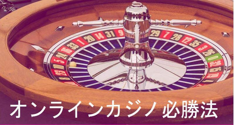 オンラインカジノ必勝法 ルーレット イメージ画像