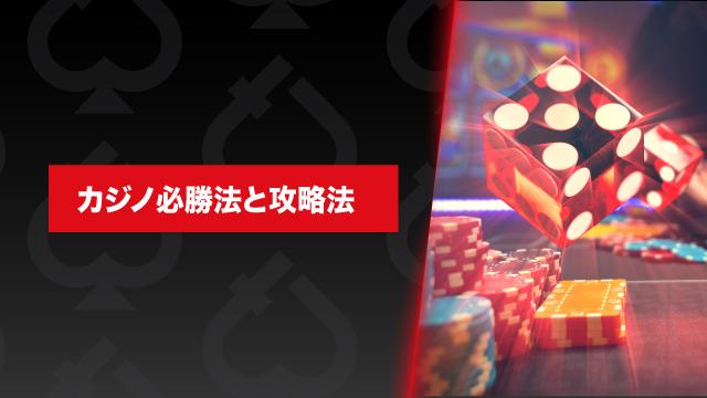 オンラインカジノ必勝法 サイコロ イメージ画像