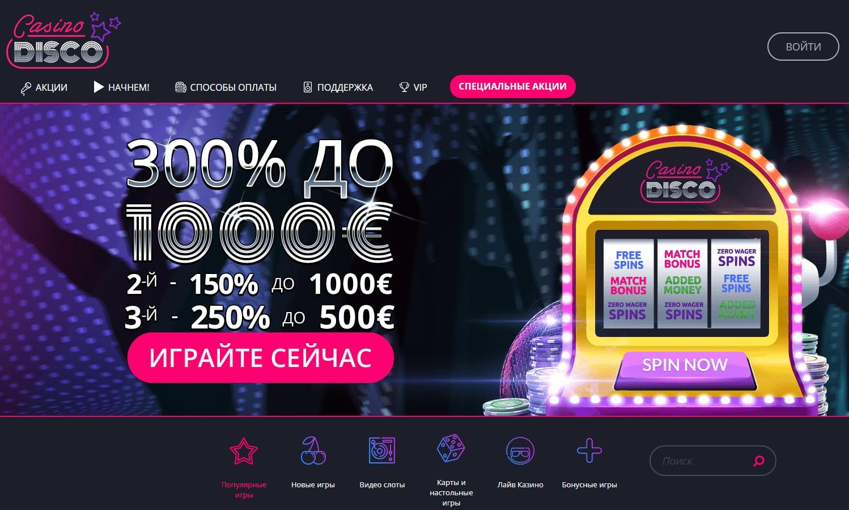 Visit Обзор казино CasinoDisco