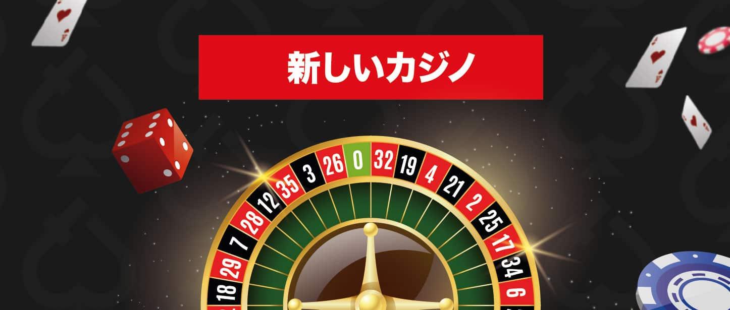新しいカジノ オンラインカジノ ルーレット トランプ サイコロ イメージ画像