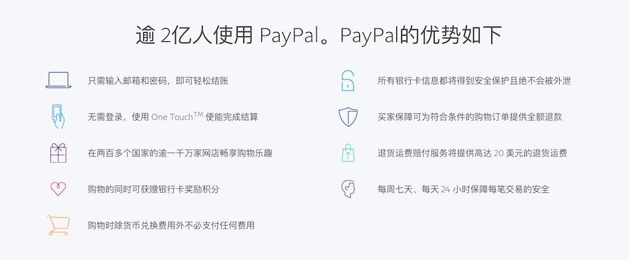 PayPal 贝宝:全球领先的跨境博彩电商支付解决方案