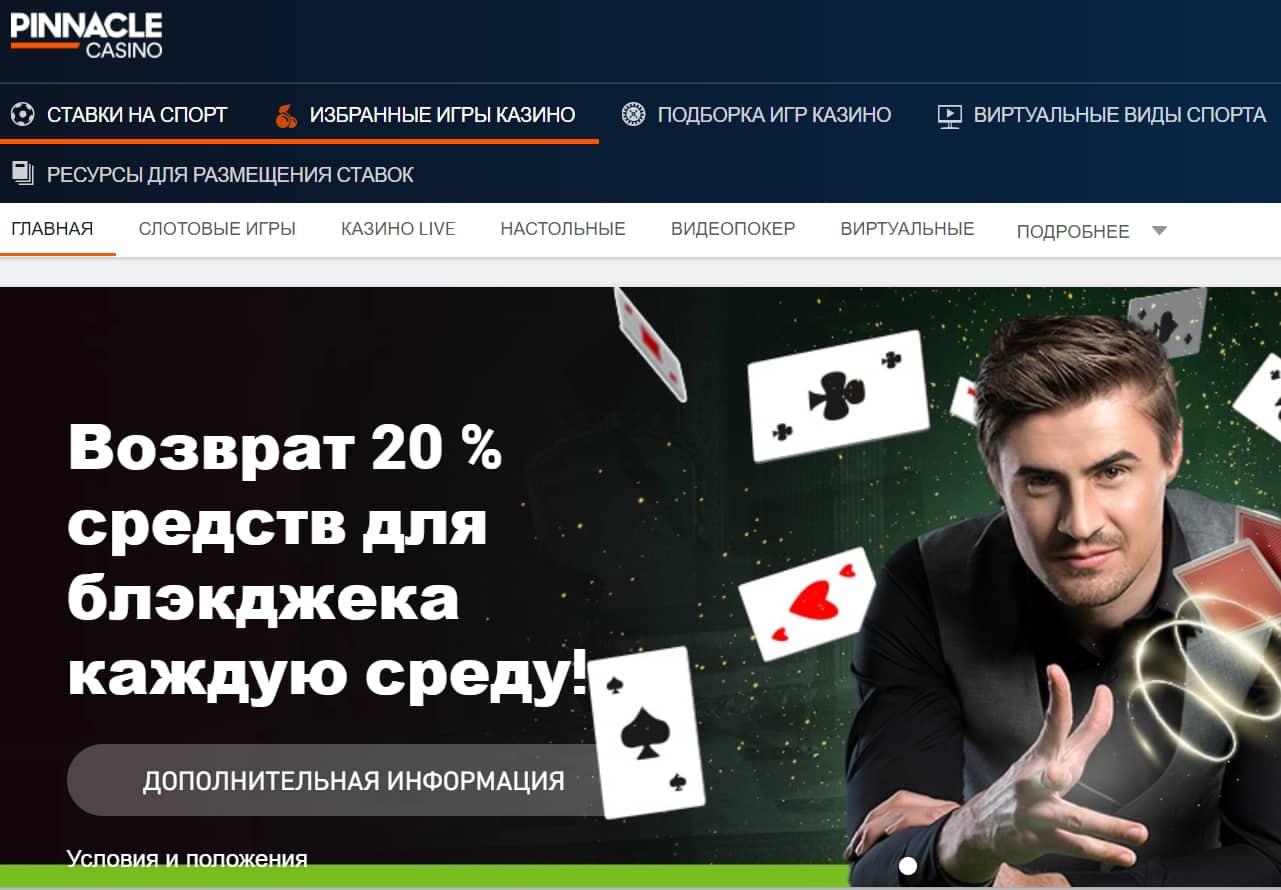Visit Обзор казино Pinnacle
