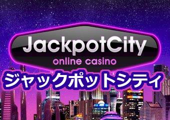 ジャックポットシティ(JackpotCity) logo