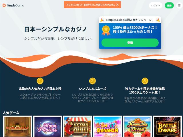 Visit シンプルカジノ(Simple Casino)
