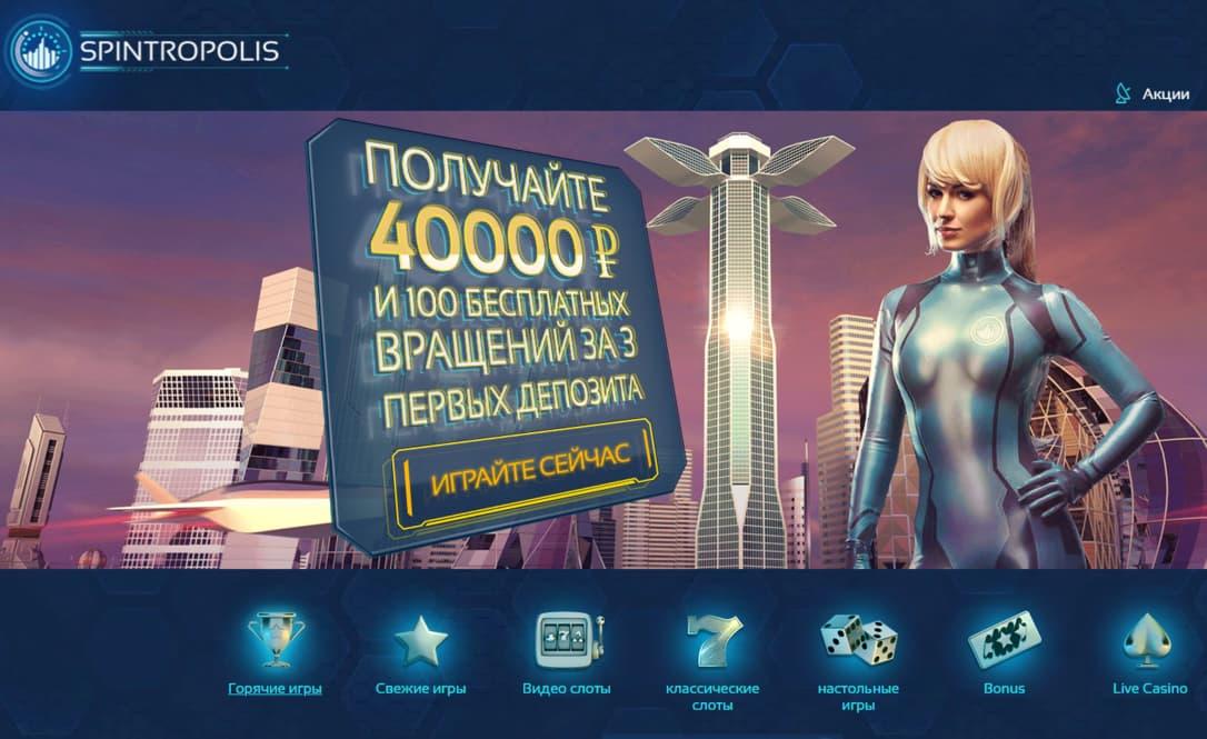 Visit Обзор казино Spintropolis