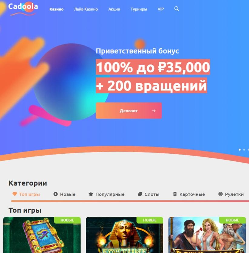 Visit Обзор казино Cadoola