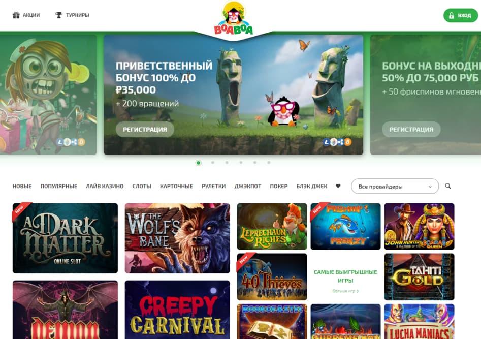 Visit Обзор казино BoaBoa