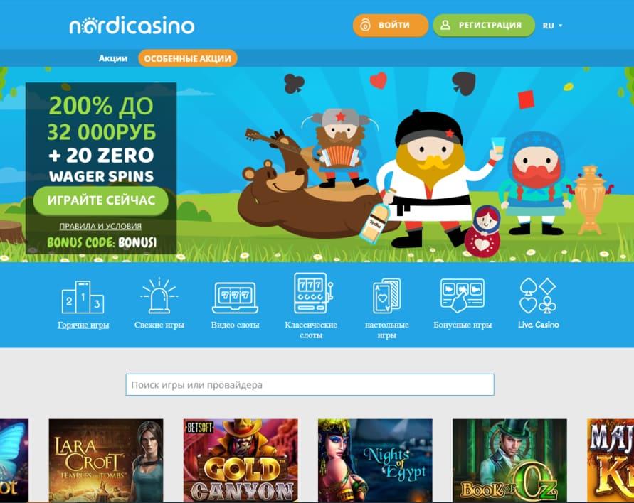 Visit Обзор казино Nordicasino