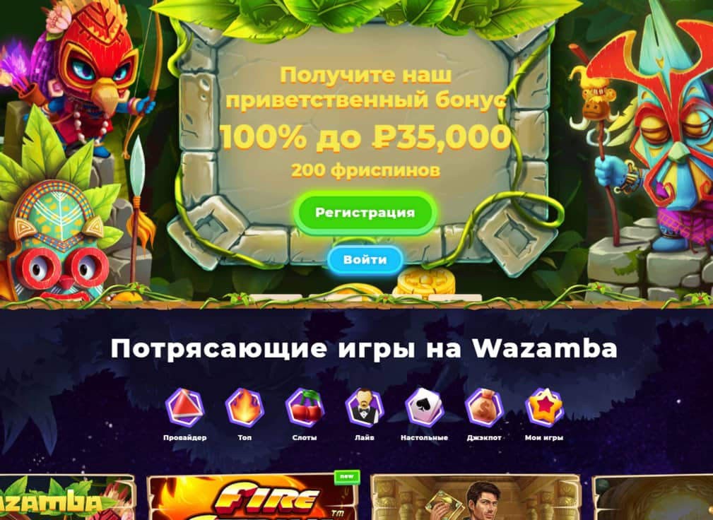 Visit Обзор казино Wazamba